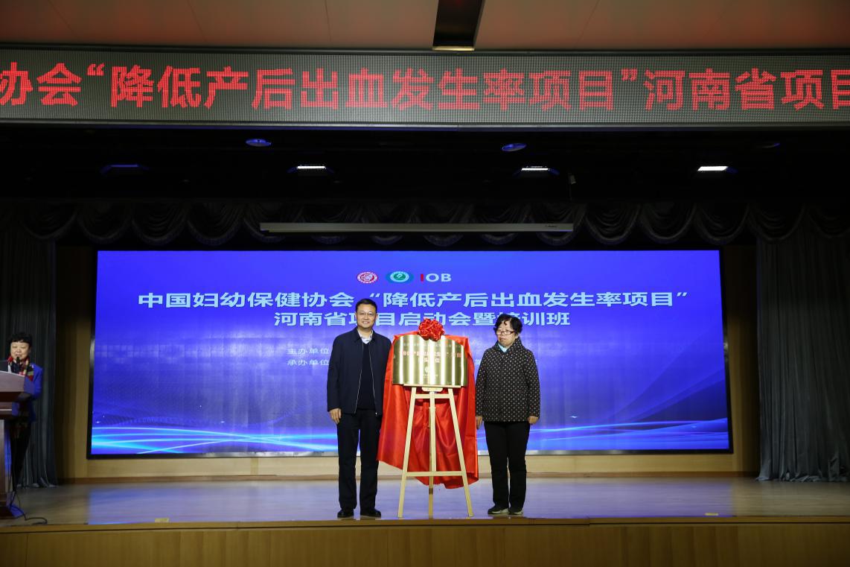 """中国妇幼保健协会""""降低产后出血发生率项目""""河南省项目启动会召开"""