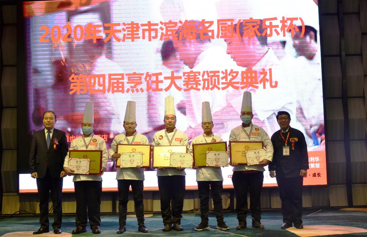 2020天津滨海名厨(家乐杯)第四届烹饪大赛开幕