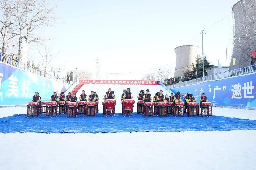 冬奥社区冰雪乐园免费开放