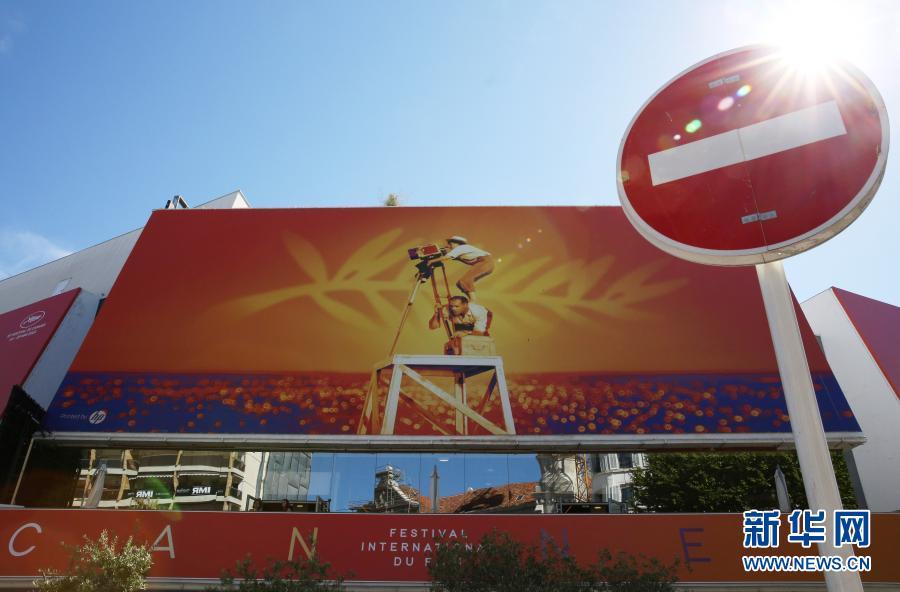 戛纳电影节因新冠疫情推迟至7月举行