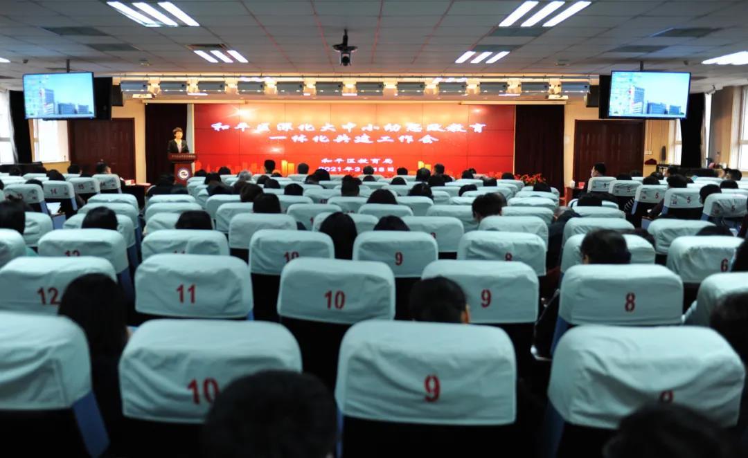 """天津市和平区召开深化""""大中小幼思政教育一体化共建""""工作会议"""