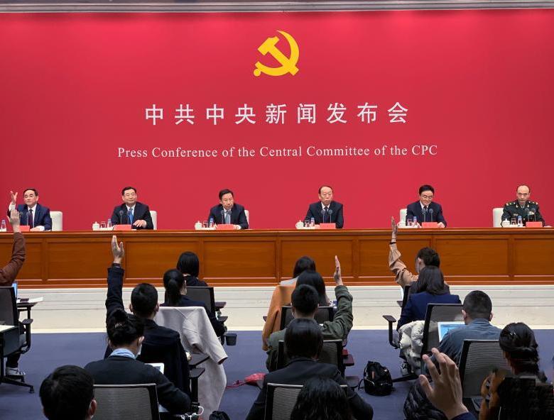 中共中央举行新闻发布会介绍中国共产党成立100周年庆祝活动有关情况