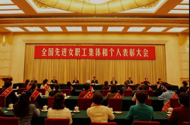 全国先进女职工集体和个人表彰大会举行