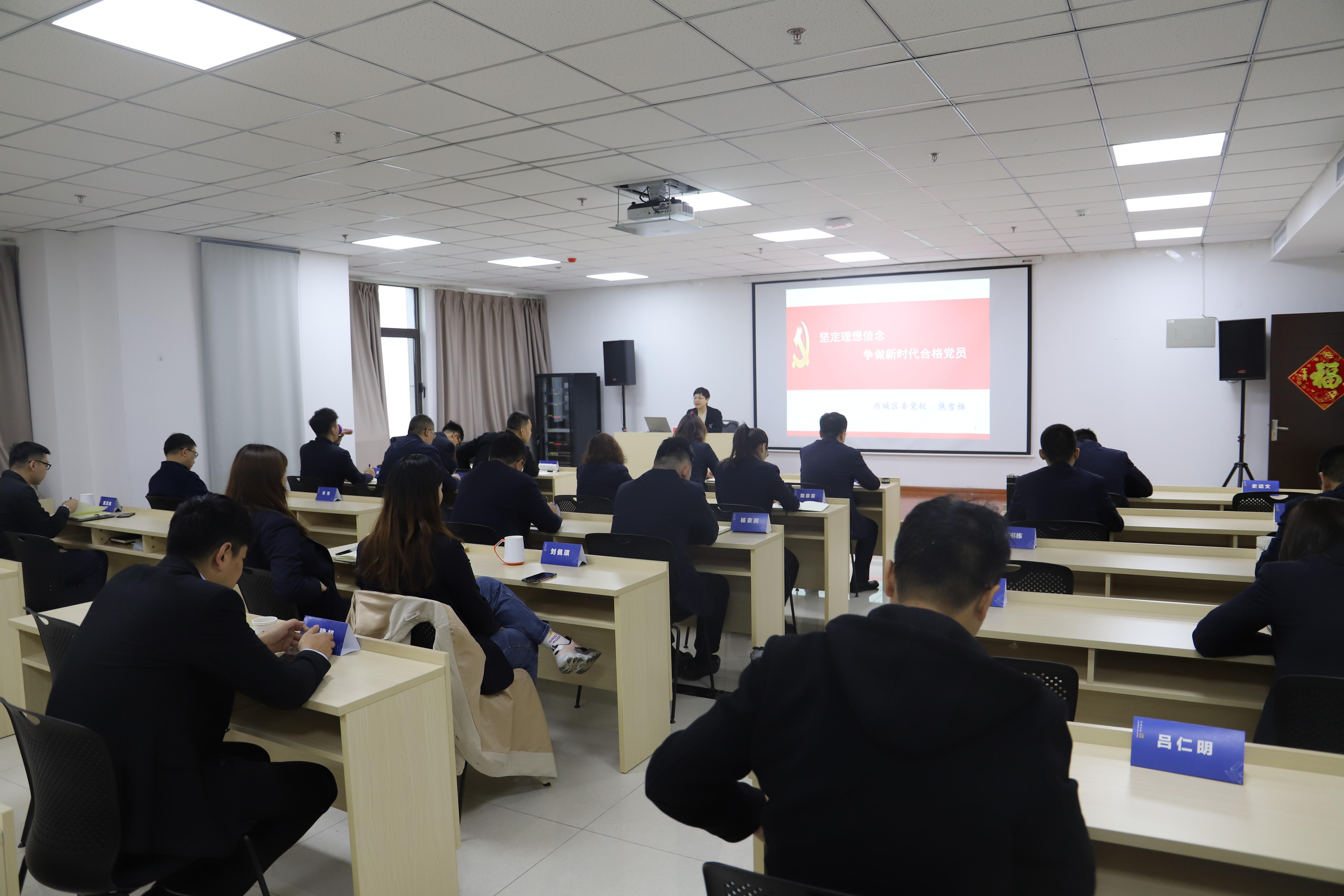 济南历城控股集团党委举办2021年度第一期党员发展对象暨入党积极分子培训班