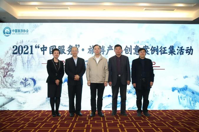 """2021""""中国服务""""•旅游产品创意案例征集活动启动"""